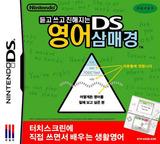 듣고 쓰고 친해지는 - DS 영어 삼매경 DS cover (ANGK)