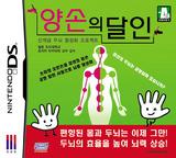 양손의 달인 DS cover (ARWK)