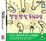 말랑말랑 두뇌교실 DS cover (AYAK)