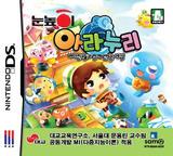 아라누리 DS cover (B2AK)