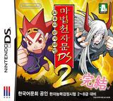 마법천자문 DS 2 - 최후의 한자마법 DS cover (BCJK)