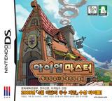 아이언마스터 - 왕국의 유산과 세 개의 열쇠 - DS cover (CDOK)