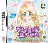 메이크업 프린세스 2 ~프린세스 라이프~ DS cover (VCTK)