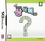 한국인의 상식력DS DS cover (YC3K)