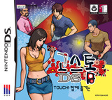 DS고스톱 DS cover (YG5K)