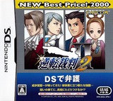 逆転裁判2 Best Price! DS cover (A2GJ)