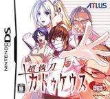 超執刀 カドゥケウス DS cover (AKDJ)