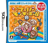 スーパーモンキーボールDS DS cover (AMOJ)