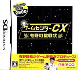 Game Center CX - Arino no Chousenjou DS cover (YCXJ)