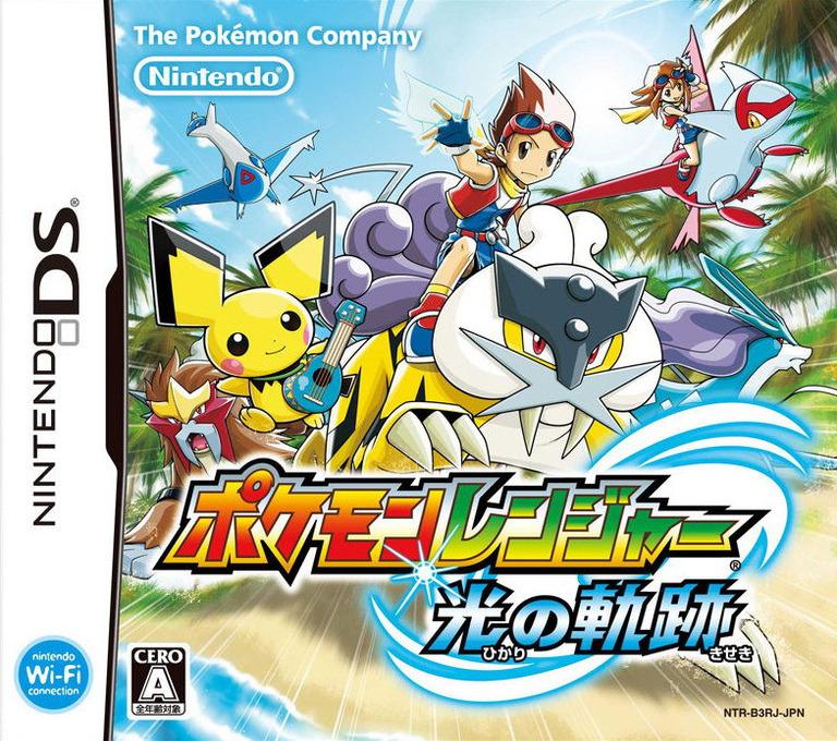 ポケモンレンジャー DS coverHQ (ARGJ)