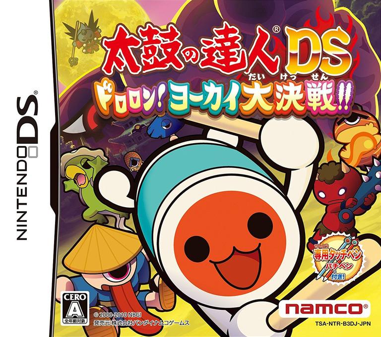 DS coverHQ (B3DJ)