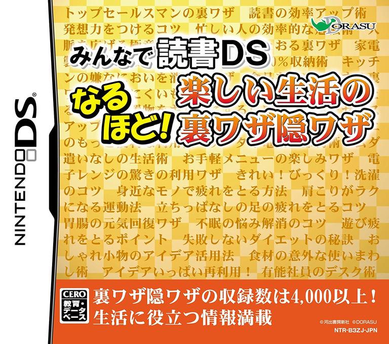 みんなで読書DS なるほど!楽しい生活の裏ワザ隠ワザ DS coverHQ (B3ZJ)
