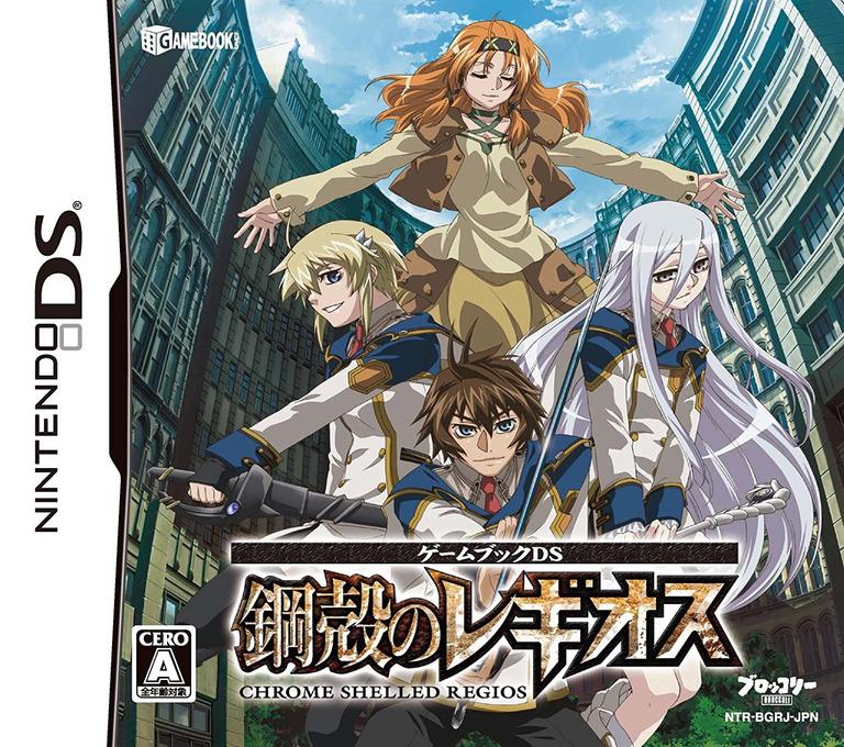 ゲームブックDS 鋼殻のレギオス DS coverHQ (BGRJ)
