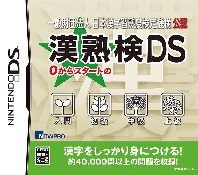 一般財団法人 日本漢字習熟度検定機構 公認 漢熟検DS DS coverHQ (BJKJ)