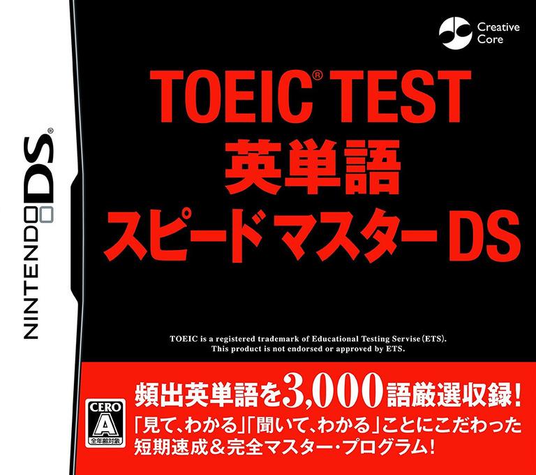 TOEIC TEST英単語スピードマスターDS DS coverHQ (BTTJ)