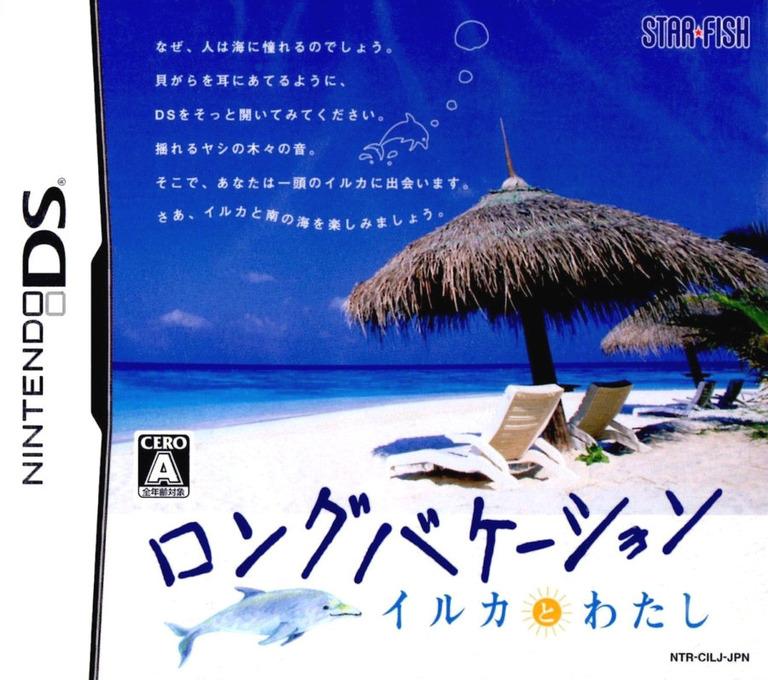 ロングバケーション イルカとわたし DS coverHQ (CILJ)