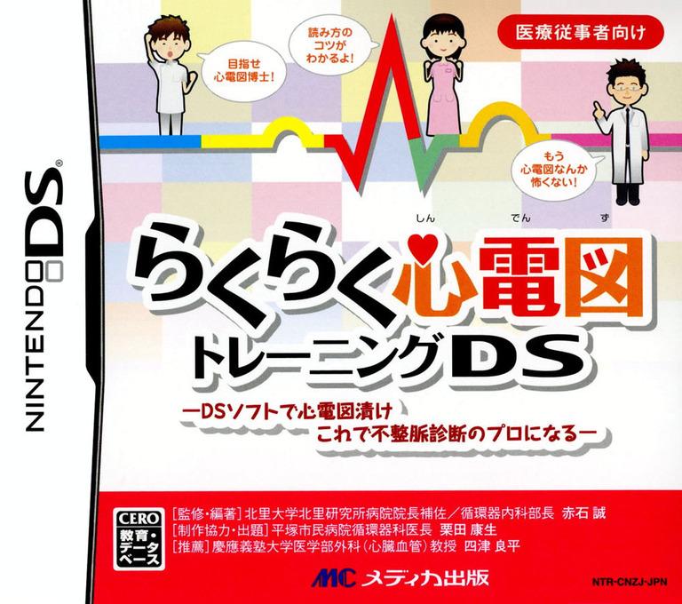 らくらく心電図トレーニングDS DS coverHQ (CNZJ)