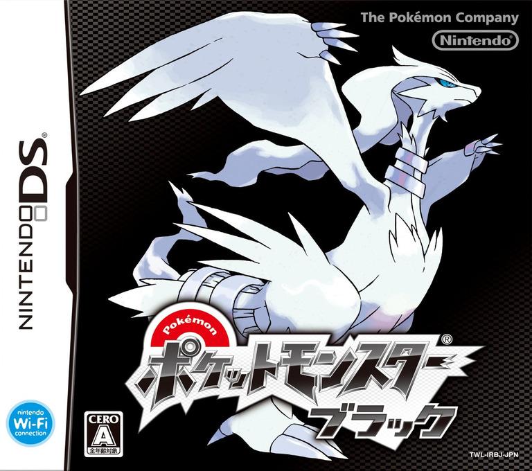 ポケットモンスターブラック DS coverHQ (IRBJ)
