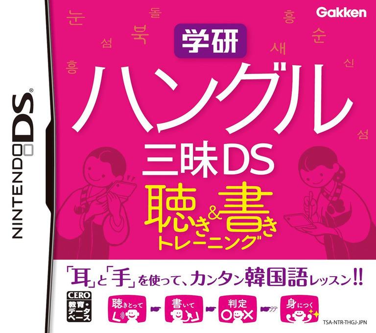 学研 ハングル三昧DS 聴き&書きトレーニング DS coverHQ (THGJ)