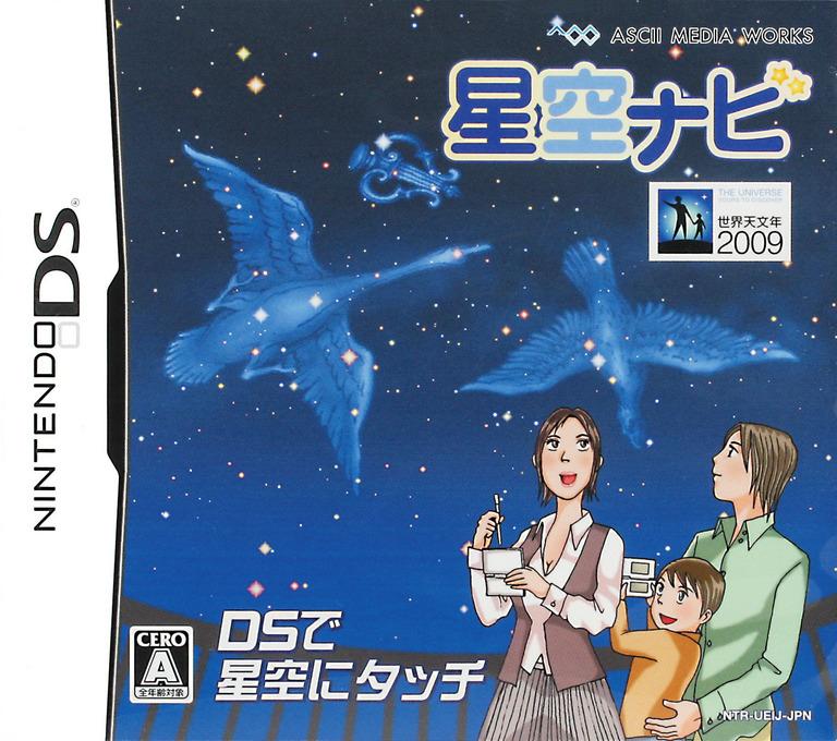 星空ナビ DS coverHQ (UEIJ)