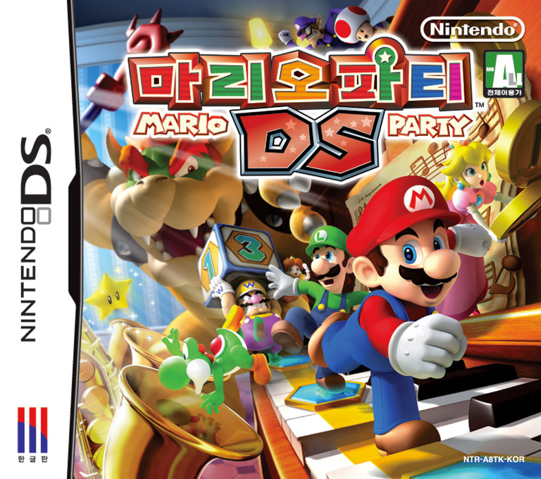 마리오 파티 DS DS coverHQ (A8TK)