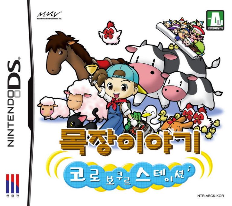 목장이야기 - 코로보쿠르 스테이션 DS coverHQ (ABCK)