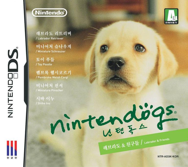 Nintendogs - 래브라도 & 친구들 DS coverHQ (AD3K)