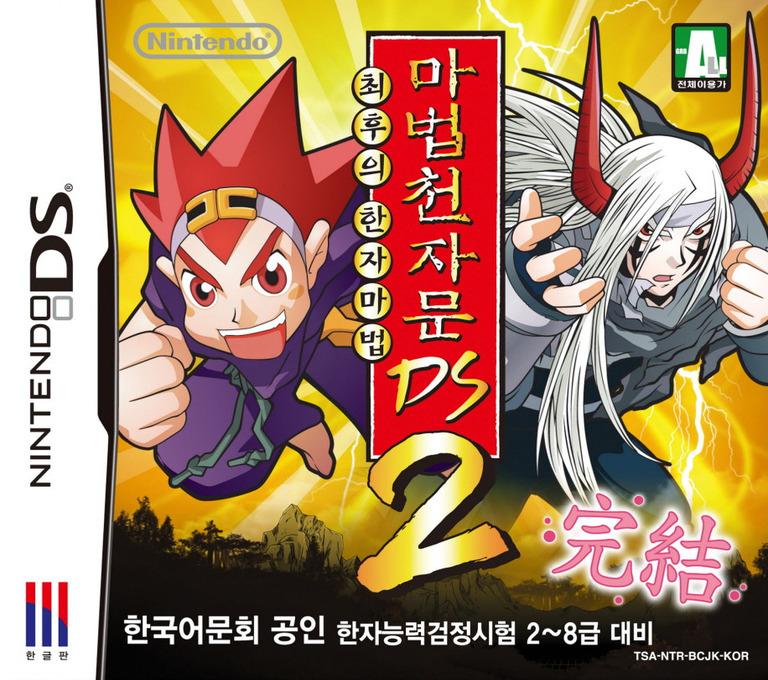 마법천자문 DS 2 - 최후의 한자마법 DS coverHQ (BCJK)
