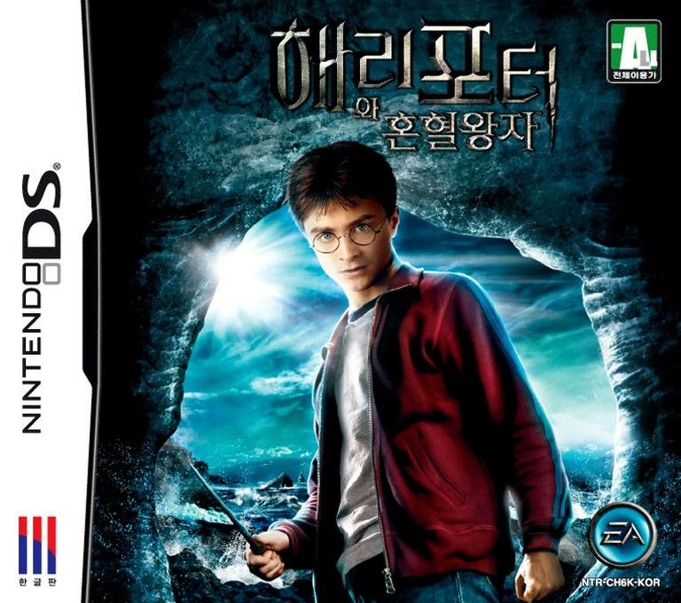 해리포터와 혼혈왕자 DS coverHQ (CH6K)