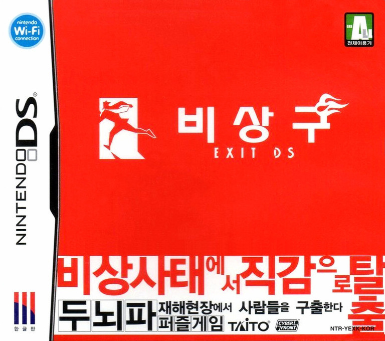 비상구 -EXIT DS- DS coverHQ (YEXK)