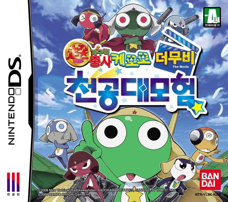 초 극장판 개구리 중사 케로로 더무비 천공대모험 DS coverHQ (YL6K)