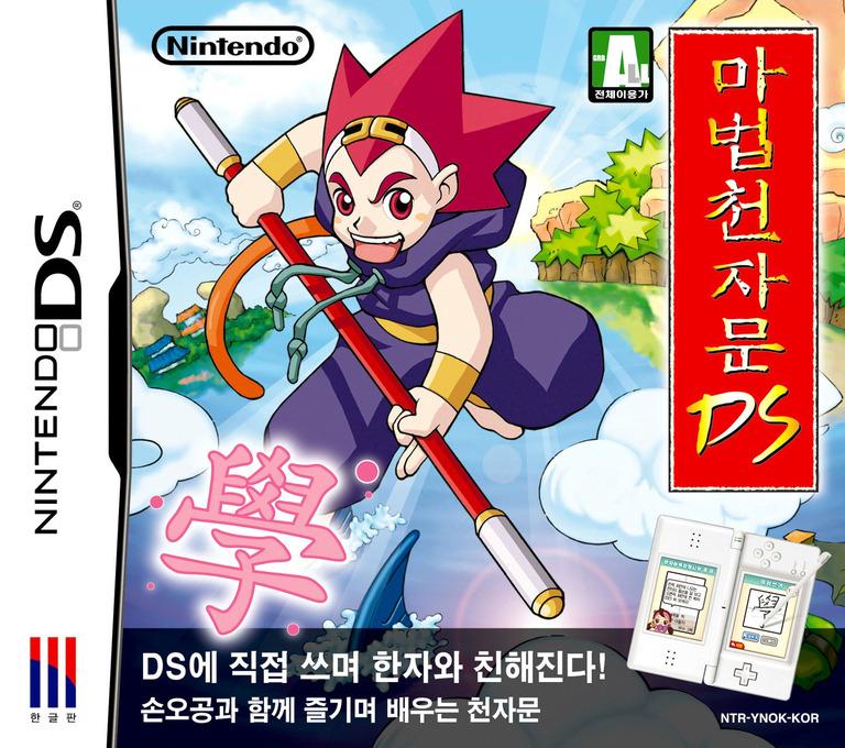 마법천자문 DS DS coverHQ (YNOK)