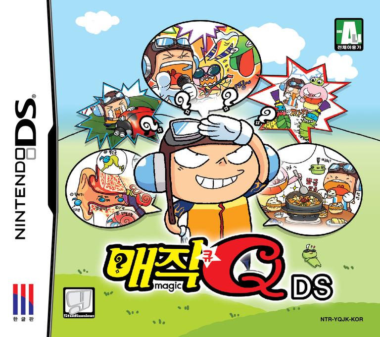 매직Q DS DS coverHQ (YQJK)
