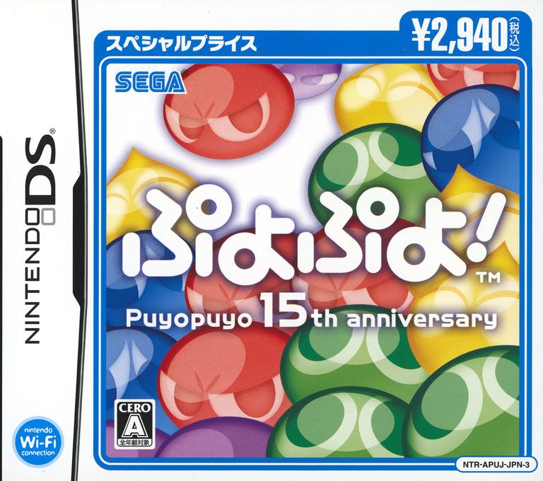 ぷよぷよ! -15th Anniversary- DS coverHQB (APUJ)