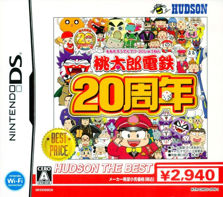 桃太郎電鉄20周年 DS coverHQB (CMOJ)