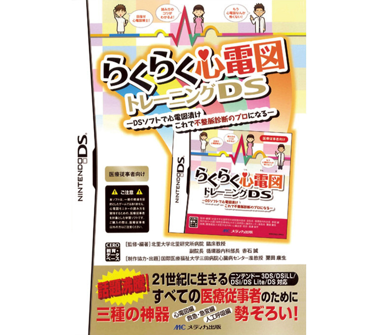 らくらく心電図トレーニングDS DS coverHQB (CNZJ)