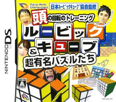 頭の回転のトレーニング ルービックキューブ&超有名パズルたち DS coverM (A2AJ)