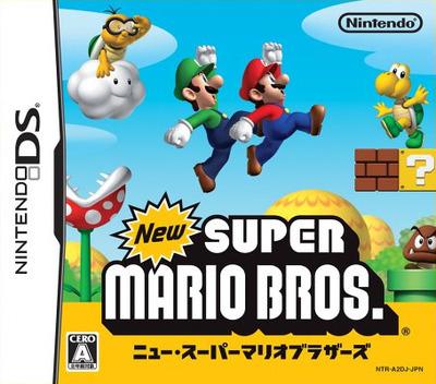 New スーパーマリオブラザーズ DS coverM (A2DJ)