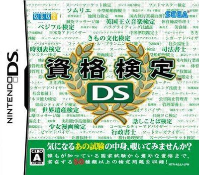 資格検定DS DS coverM (A2JJ)