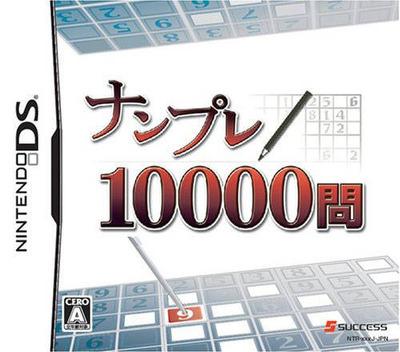 ナンプレ10000問 DS coverM (A2XJ)