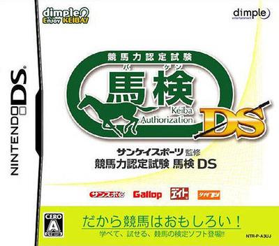 サンケイスポーツ監修 競馬力認定試験 馬検DS DS coverM (A3UJ)
