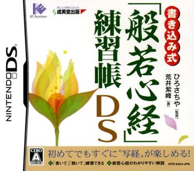 書き込み式「般若心経」練習帳DS DS coverM (A4HJ)