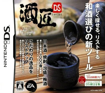 酒匠DS DS coverM (A5BJ)