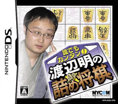 誰でもカンタン!渡辺明の詰め将棋 DS coverM (A5DJ)