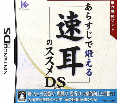 あらすじで鍛える速耳のススメDS DS coverM (A6JJ)