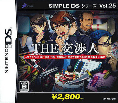 SIMPLE DSシリーズ Vol.25 THE 交渉人 DS coverM (A6OJ)