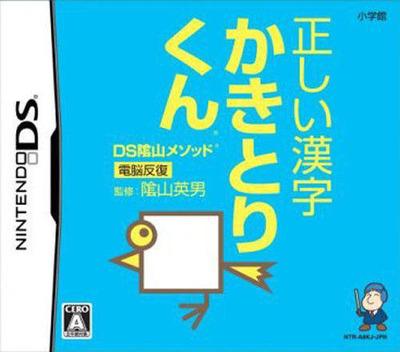 DS陰山メソッド 電脳反復 正しい漢字かきとりくん DS coverM (A8KJ)