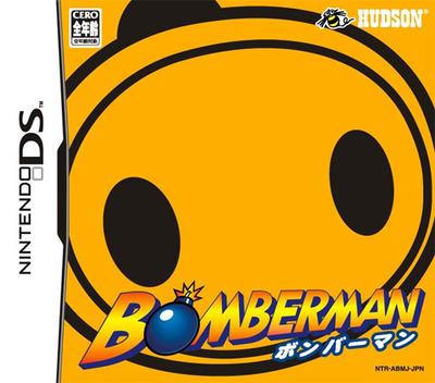 ボンバーマン DS coverM (ABMJ)