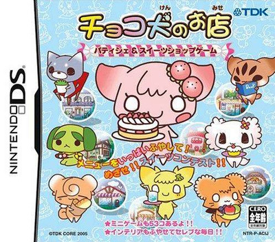 チョコ犬のお店~パティシエ&スイーツショップゲーム DS coverM (ACIJ)