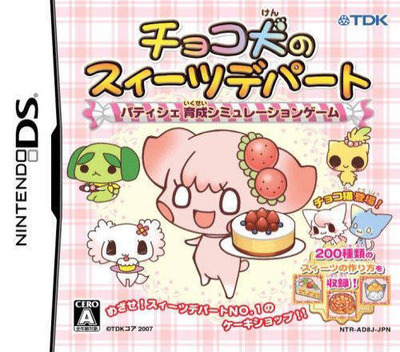 チョコ犬のスィーツデパート DS coverM (AD8J)